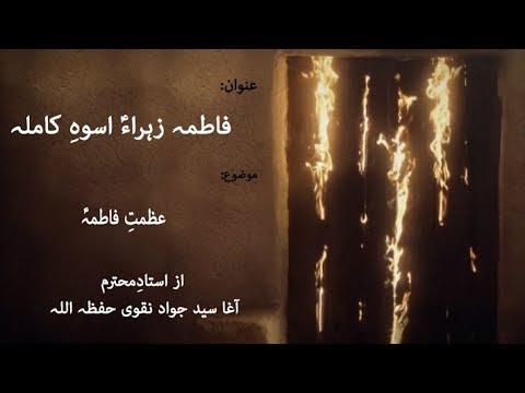 [ Fatima Zahra (A.S) Uswa-e-Kamila Dars 10] Topic: Azmat e Fatima (S.A)  | Ustaad Syed Jawad Naqvi Feb.