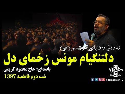 دلتنگیام مونس زخمای دل دیروزه  | فاطمیه 97 |Farsi
