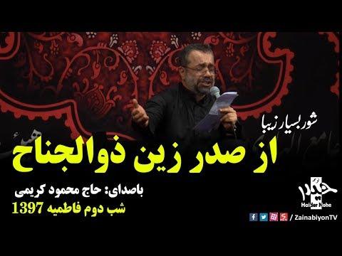 از صدر زین ذوالجناح افتاده شاه (شور دلسوز) محمود کریمی 97 | Farsi