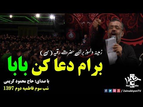 برام دعا کن بابا منم (نوحه حضرت رقیه) محمود کریمی | فاطمیه 97 | Fars