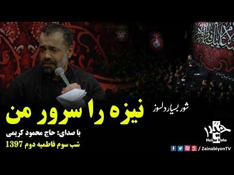 نیزه را سرور من (شور) حاج محمود کریمی | فاطمیه 97 | Farsi