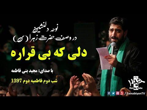 دلی که بی قراره (مداحی حضرت زهرا) مجید بنی فاطمه | فاطمیه 97 | Farsi