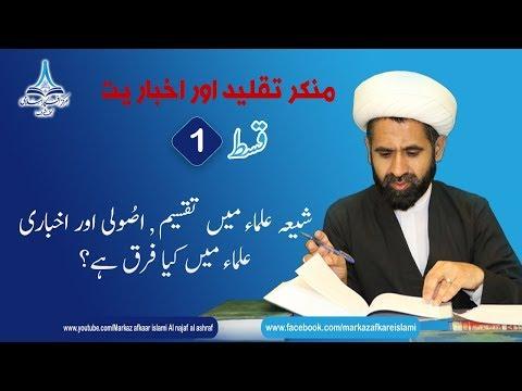 Munker e Taqleed aur Akhbariyat منکر توحید و اخباریت By Molana Jafar Ali Yasoobi Najafi -Urdu