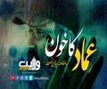 عماد کا خون | سید المقاومۃ، سید حسن نصراللہ | Arabic Sub Urdu