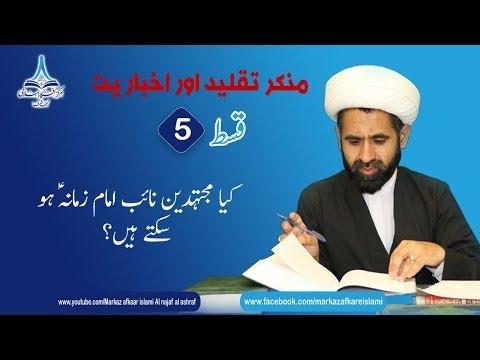 Munker e Taqleed aur Akhbariyat P-V منکر توحید و اخباریت By Molana Jafar Ali Yasoobi Najafi -Urdu