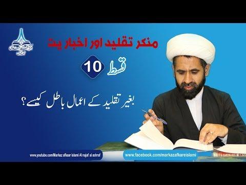 Munker e Taqleed aur Akhbariyat P-X By Molana Jafar Ali Yasoobi Najafi -Urdu