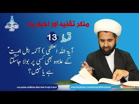 Munker e Taqleed aur Akhbariyat P-XIII By Molana Jafar Ali Yasoobi Najafi -Urdu