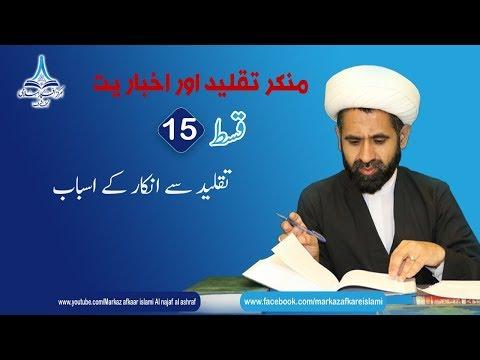 Munker e Taqleed aur Akhbariyat P- XV By Molana Jafar Ali Yasoobi Najafi -Urdu