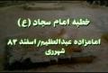 Sermon of Hazrat Imam Zainulaabdeen (a.s) - Persian