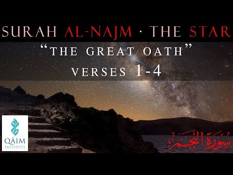 The Great Oath - Surah al-Najm - Part 1 of 2 - Verses 1 to 4 - English