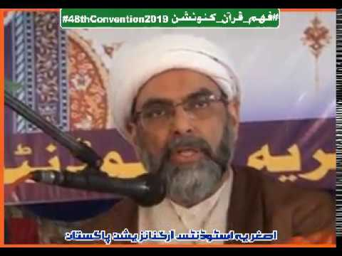 [ 48th Fahme Quran Convention of Asgharia] Quran Dars Zindagi- By HIWM Asghar Shaheedi