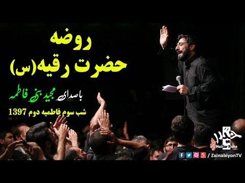 روضه حضرت رقیه (س) سید مجید بنی فاطمه | فاطمیه 97 | Farsi