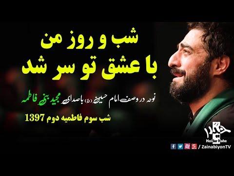 شب و روز من (نوحه دلنشین) سید مجید بنی فاطمه | فاطمیه 97 | Farsi