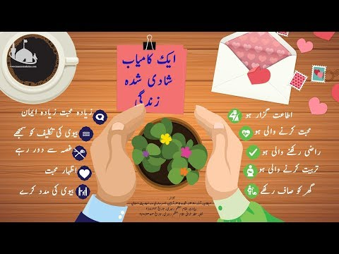 Biwi aur Shauhar Ke Huqooq | Duties of Husband & Wife In Islam | Tips for Successful Marriage - Urdu