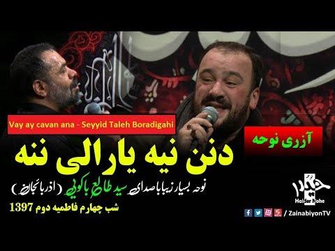 Vay ay cavan ana - Seyyid Taleh | Azeri - Turkish