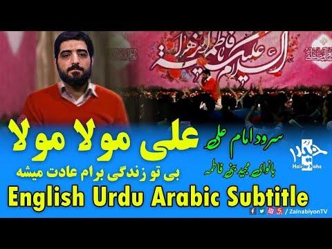 علی مولا مولا (سرود) مجید بنی فاطمه | Farsi sub English Urdu Arabic