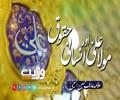 مولا علیؑ اور انسانی حقوق | شہید قائد، عارف حسین الحسینیؒ | Urdu
