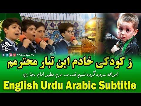 ز کودکی خادم این تبار محترمم (نماهنگ ارغوان) Farsi sub English Urdu Arabic