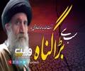 سب سے بڑا گناہ | آیت اللہ سید عبداللہ فاطمی نیا | Farsi Sub Urdu