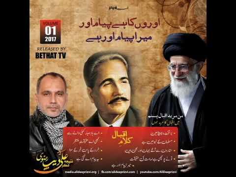 کلام اقبال البم - نا تخت و تاج میں - سید علی دیپ رضوی - 2019/1440 -  - Urdu