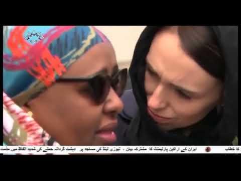 [17Mar2019] نیوزی لینڈ سانحے کے متاثرین کے ساتھ اظہار ہمدردی  - Urdu