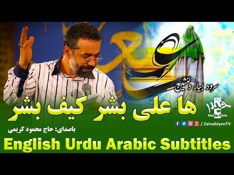 ها علی بشر کیف بشر - محمود کریمی | Farsi sub English Urdu Arabic