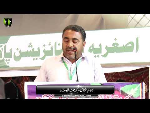 [Manqabat] Janab Masooq Ali | Seerat Ali (as) Nijaat e Bashariyat Convention 2019 - Sindhi