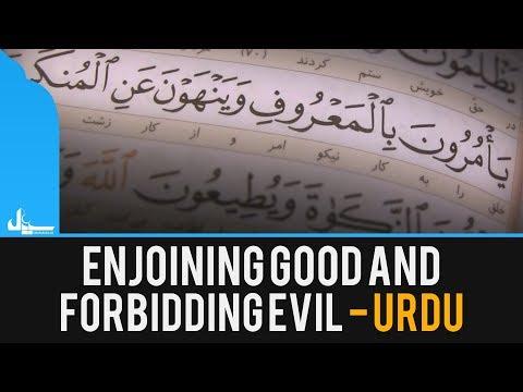 Amr Bil Maroof - Imam Hussain ka Maqsad | Karbala ka Maqsad kya hai? | Azadari ka Maqsad | Azadar - Urdu