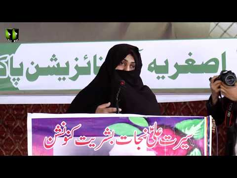 [Speech] Syeda Afshaa Shafqat | Youm-e-Ali (as) | Asghariya Org. Convention 2019 - Sindhi