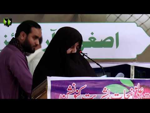 [Speech] Syeda Afshaa Shafqat | Youm-e-Ali (as) | Asghariya Org. Convention 2019 - Sindhi