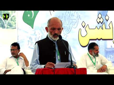 [Speech] Janab  Iqbal Sajid | Noor-e-Wilayat Convention 2019 | Imamia Organization Pakistan - Urdu