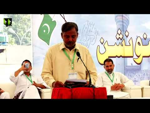 [Speech] Ayjaaz Hussain Rizvi  | Noor-e-Wilayat Convention 2019 | Imamia Organization Pakistan - Urdu