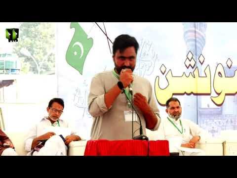 [Manqabat] Hafiz Adil Hussain | Noor-e-Wilayat Convention 2019 | Imamia Organization Pakistan - Urdu