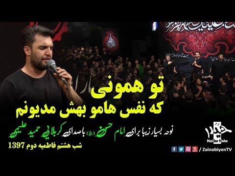 تو همونی که نفس هامو بهش مدیونم (نوحه امام حسن) حمید علیمی | Farsi