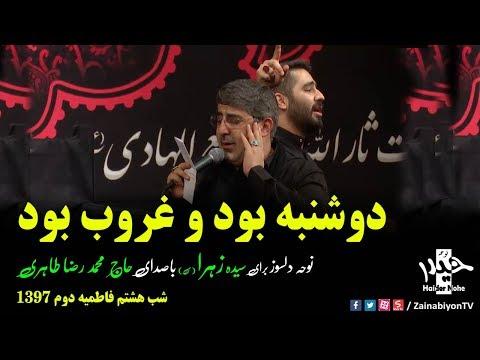 دوشنبه بود و غروب بود (نوحه حضرت فاطمه) حاج محمد رضا طاهری | Farsi