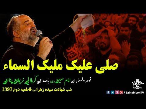 صلی علیک ملیک السماء (شور جانسوز) نریمان پناهی | Farsi