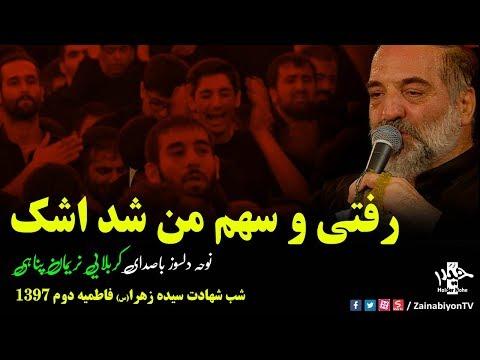 رفتی و سهم من شد اشک (شور جانسوز) کربلایی نریمان پناهی | Farsi