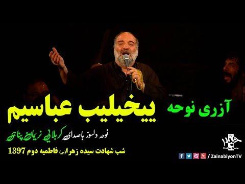 ییخیلیب عباسیم نهر فرات اوسته - نریمان پناهی | Azeri Turkish Farsi
