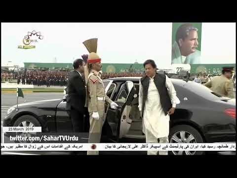 [23Mar2019] پاکستان: 23 مارچ قومی جوش و جذبے کے ساتھ منایا جارہا ہے  - Urdu