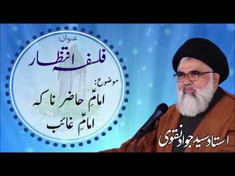 [Falsafah-e-Intizar] Topic: Imam-e-Hazir na ka Imam-e-Gaib | Falsafah-e-Intizar Ustad Syed Jawad Naqvi- Urdu