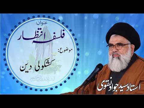 [ Falsafah-e-Intizar 02] Topic: Kashkoli Deen | By Ustad Syed Jawad Naqvi March25, 2019-Urdu