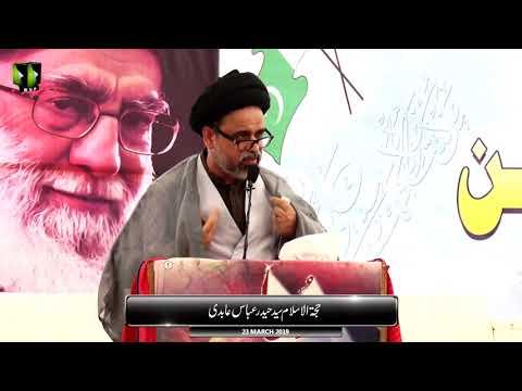 [Speech] H.I Haider Abbas Abidi | Noor-e-Wilayat Convention 2019 | Imamia Organization Pakistan - Urdu
