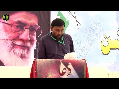 [Nahj ul Balagha] Bilal Hussain | Noor-e-Wilayat Convention 2019 | Imamia Organization Pakistan - Urdu