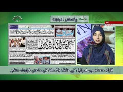 [25Mar2019] اسرائیل کے خلاف پاکستان کی مزمتی قرارداد منظور - Urdu