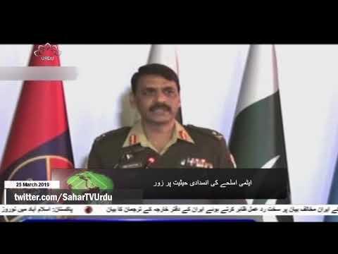 [25Mar2019] ایٹمی ہتھیار دفاعی کردار کے حامل ہیں- Urdu