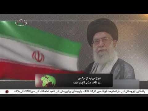 [26Mar2019] رہبر انقلاب اسلامی کا متأثرہ خاندانوں سے اظہار ہمدردی- Urdu
