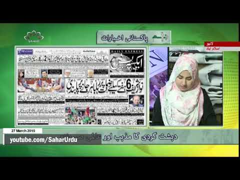 [27Mar2019] دہشتگردی کا مذہب  اور عالمی صہیونزم- Urdu