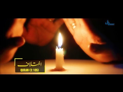 Hindi Short Film | Shaitan se bache | Indian Muslim Zaroor dekhe | #MuslimUnity - Urdu