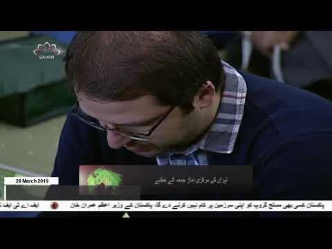 [29Mar2019] تہران کی مرکزی نماز جمعہ کے خطبے- Urdu