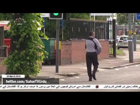 [29Mar2019] برطانیہ میں مساجد پر دہشت گردانہ حملے- Urdu